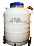 BMT/ET47-10-11液氮罐  样品储存液氮容器