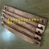 镀锡铜编织线软连接 铜绞线软连接 铜软连接(东莞金泓生产厂家)
