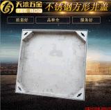 天波厂价直销304不锈钢井盖/雨水井盖