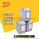 供应台湾明儒油溶性环保色精染料