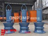 QZB-600型潜水轴流泵泵站专用泵