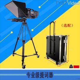 專業級提詞器 現貨可租可買高清顯示器 主持人脫稿器