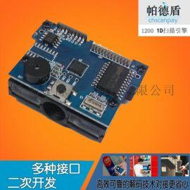 条码扫描模组 条码识读引擎 红光扫描模块 扫描器