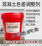 混凝土面層色差調整劑生產廠家