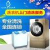 深圳专业洗衣机深度清洗