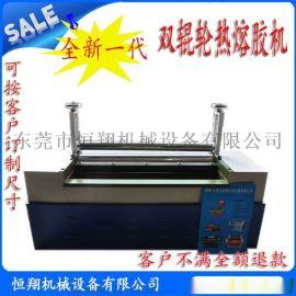 专业生产热熔胶机 珍珠棉热熔胶过胶机 海棉上胶机
