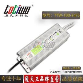 通** 24V100W LED防水电源银白色