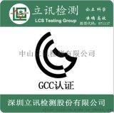 电熨斗申请GCC认证大概多少钱?哪里做便宜吗