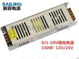0-10v调光电源 PWM调光电源 驱动变压器150W