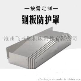 沈阳车床VMC850P钢板防护罩推荐必看