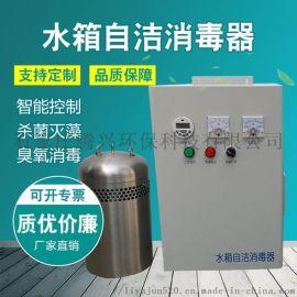 WTS-2A内置式水箱自洁杀菌器 不锈钢臭氧发生器