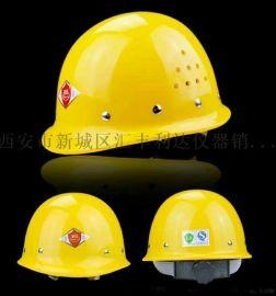 西安哪里有卖ABS安全帽玻璃钢安全帽