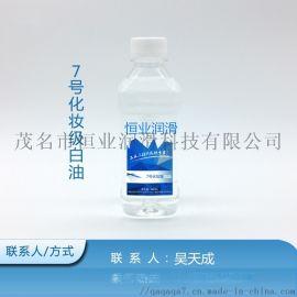 7號白油-7號化妝級白油-7號工業級白油
