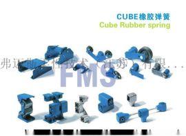 橡胶弹簧橡胶缓冲器张紧装置--FMS弗迈斯