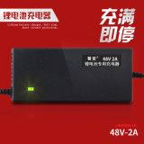鋰電池充電器24V36V54.6V67.2V