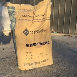 干粉防水砂浆 聚合物干粉防水砂浆