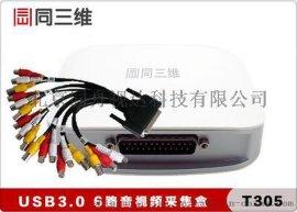 同三维T305 USB3.0 多 6路标清**/BNC音视频采集盒录直播融合会议