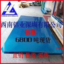 4032铝板薄铝板焊接 2024航空铝板 进口合金薄板 铝板厂家价