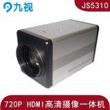 HDMI一體機高清720P支持自動對焦支持18倍光學變焦