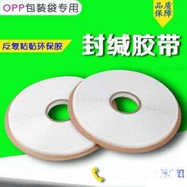17膜PE08空白封缄双面胶带 冬季强粘包装胶贴
