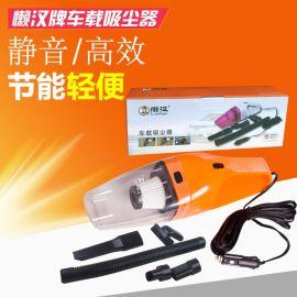 浙江吸尘器厂家供应120瓦大功率多吸头干湿两用车载吸尘器报价图片