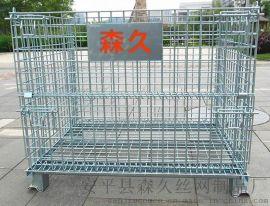 供应南京仓储笼,南京800*600仓库笼销售,南京金属周转箱批发