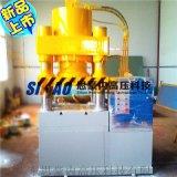 生產非標液壓機_四柱液壓機_200t液壓機價格_200t液壓機批發/採購