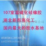 廠價直銷室溫硫化矽橡膠107