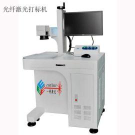 宁波、慈溪、奉化光纤/CO2/半导体激光打标机、镭射机维修大咖/一网