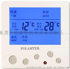 珀蓝特  空调液晶温控器 空调温控开关