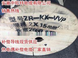 ZRC-KX-YP2VP2 1*2*1.5热电偶补偿导线