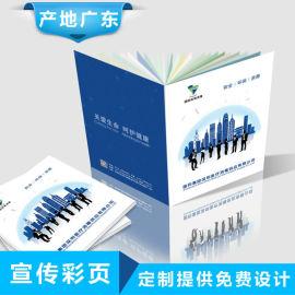 宣传彩页 企业画册 产品目录 产品手册