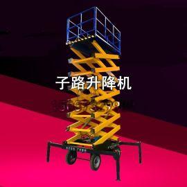 北京市 天津市 河北省 山西省移动固定车载式电动液压剪叉升降平台车