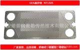 供应GEA 基伊埃 NT150S 板式换热器板片