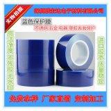廠家直銷不鏽鋼藍色保護膜  鋁合金保護膜 藍色PE保護膜 塑膠保護