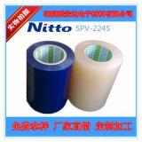 厂家供应nitto日东SPV-224S透明保护膜