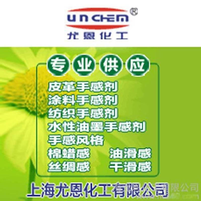 供应上海尤恩UN-268水性环保油墨手感剂