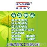 供應上海尤恩UN-268水性環保油墨手感劑