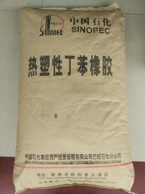 SBS 巴陵石化 YH-791 耐低温 耐候级 家用电器  鞋材料