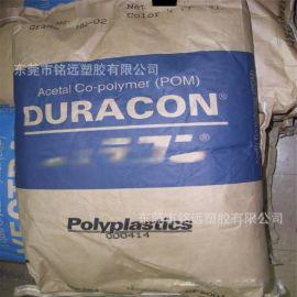 POM 日本 M90-44 注塑級 聚甲醛POM