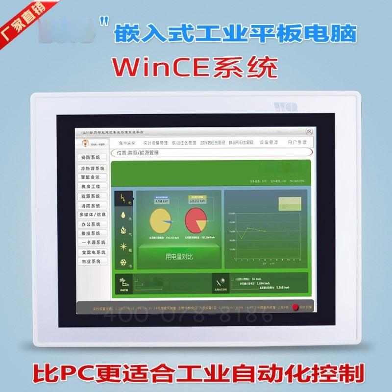 10寸嵌入式无风扇平板电脑 嵌入式工控电脑 嵌入式电脑价格