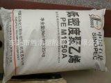 CHCC塑料花膠料 LDPE M1850A 高抗衝聚乙烯不含雙 A