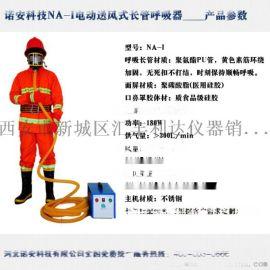 西安長管呼吸器,西安空氣呼吸器