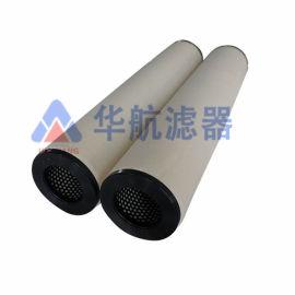 华航厂家生产HC628-01-CSP聚结分离滤芯