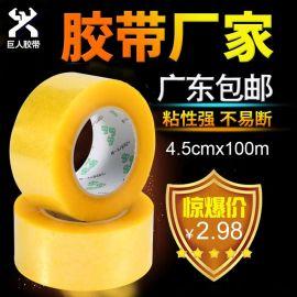 厂家供应4.5*1.5厚透明胶  封箱胶  打包胶带  封口胶 透明胶纸批发