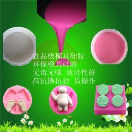 食品级加成型模具硅橡胶 食雕模具硅胶 矽利康