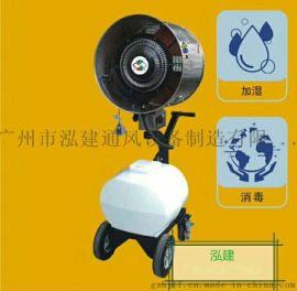 SMF560S移动式雾化风机 喷雾风机 加湿器