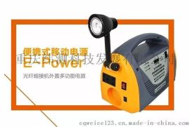 E-Power便携式移动电源