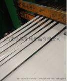 304熱軋卷帶精密分條窄帶調直扁鋼加工