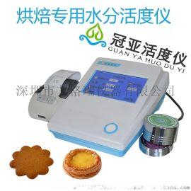 冠亚糕点水分活度测量仪、面包水分活度检定仪参数
